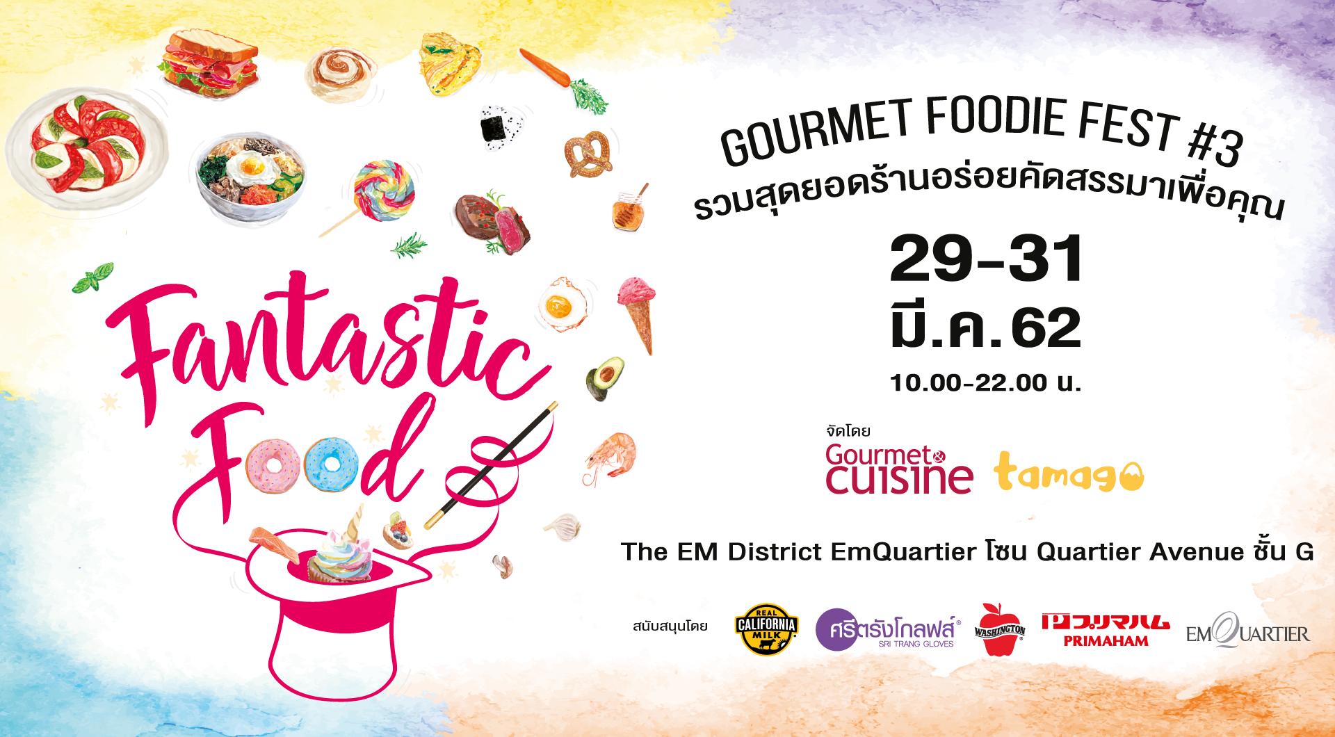 เทศกาลอาหารยอดฮิต ที่เหล่าฟูดดีส์รอคอย Gourmet Foodie Fest #3