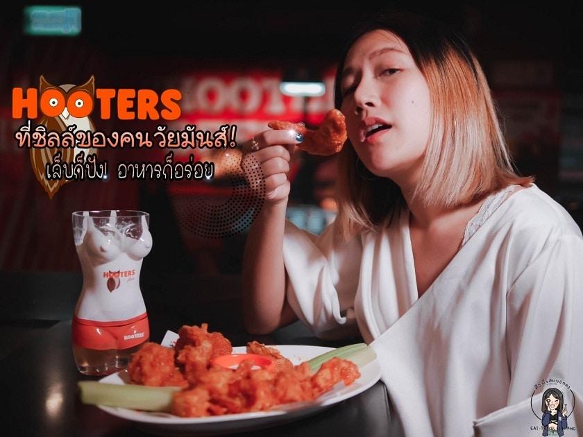 Hooters ที่ชิลล์ของคนวัยมันส์! เล็บก็ปัง…อาหารก็อร่อย