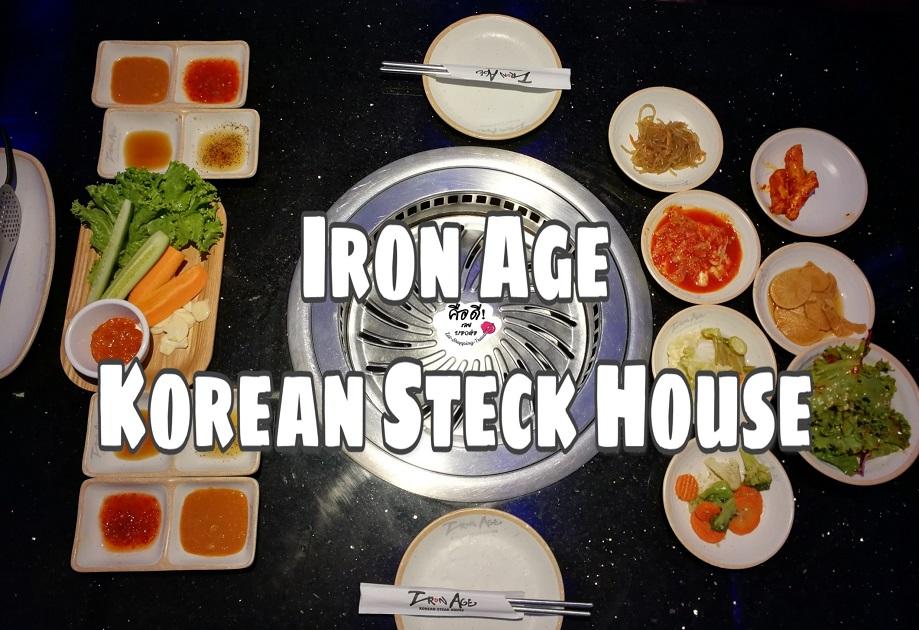 Iron Age ปิ้ง-ย่าง สไตล์เกาหลี เหล่าสาวก K-POP ห้ามพลาด
