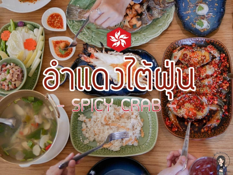 อำแดงไต้ฝุ่น ร้านอาหารไทย-จีน รสต้นตำรับแซ่บ ซี๊ด ถึงใจ!