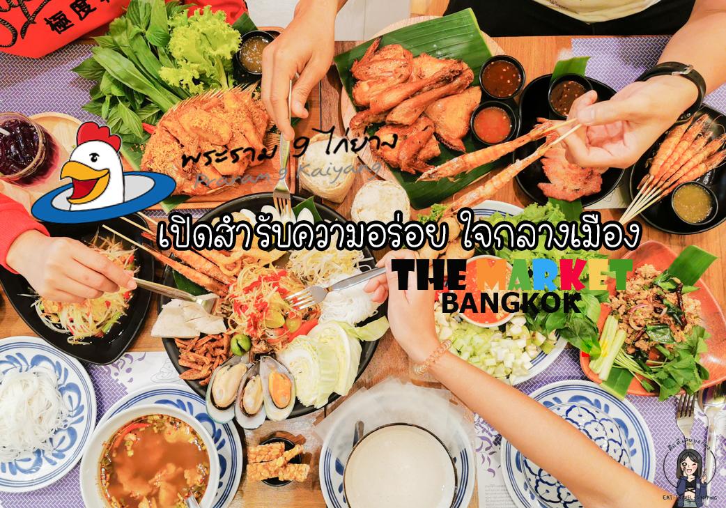 พระราม 9 ไก่ย่าง เปิดสำรับความอร่อย ใจกลางเมืองแล้ว ที่ THE MARKET BANGKOK