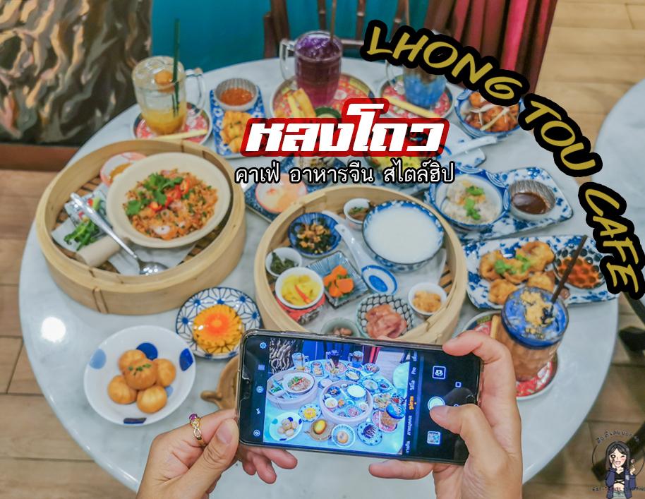 หลงโถว คาเฟ่ (Lhong Tou Cafe) คาเฟ่อาหารจีน สุดฮิป สาขาใหม่ที่ The Market