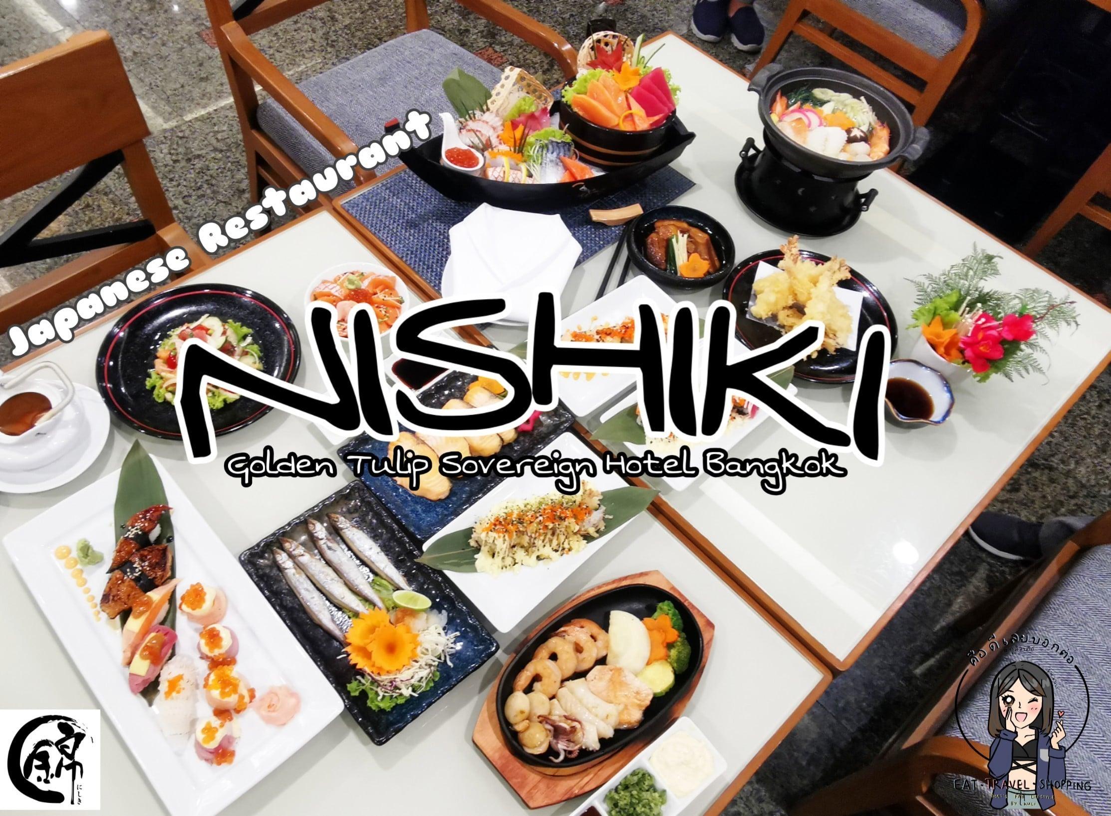 NISHIKI JAPANESE RESTAURANT อาหารญี่ปุ่น  สุดคุ้ม ไม่จำกัดเวลา