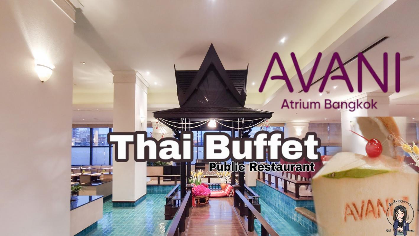 บุฟเฟต์อาหารไทยรสต้นตำรับ ที่ห้องอาหาร Public Avani Atrium Bangkok