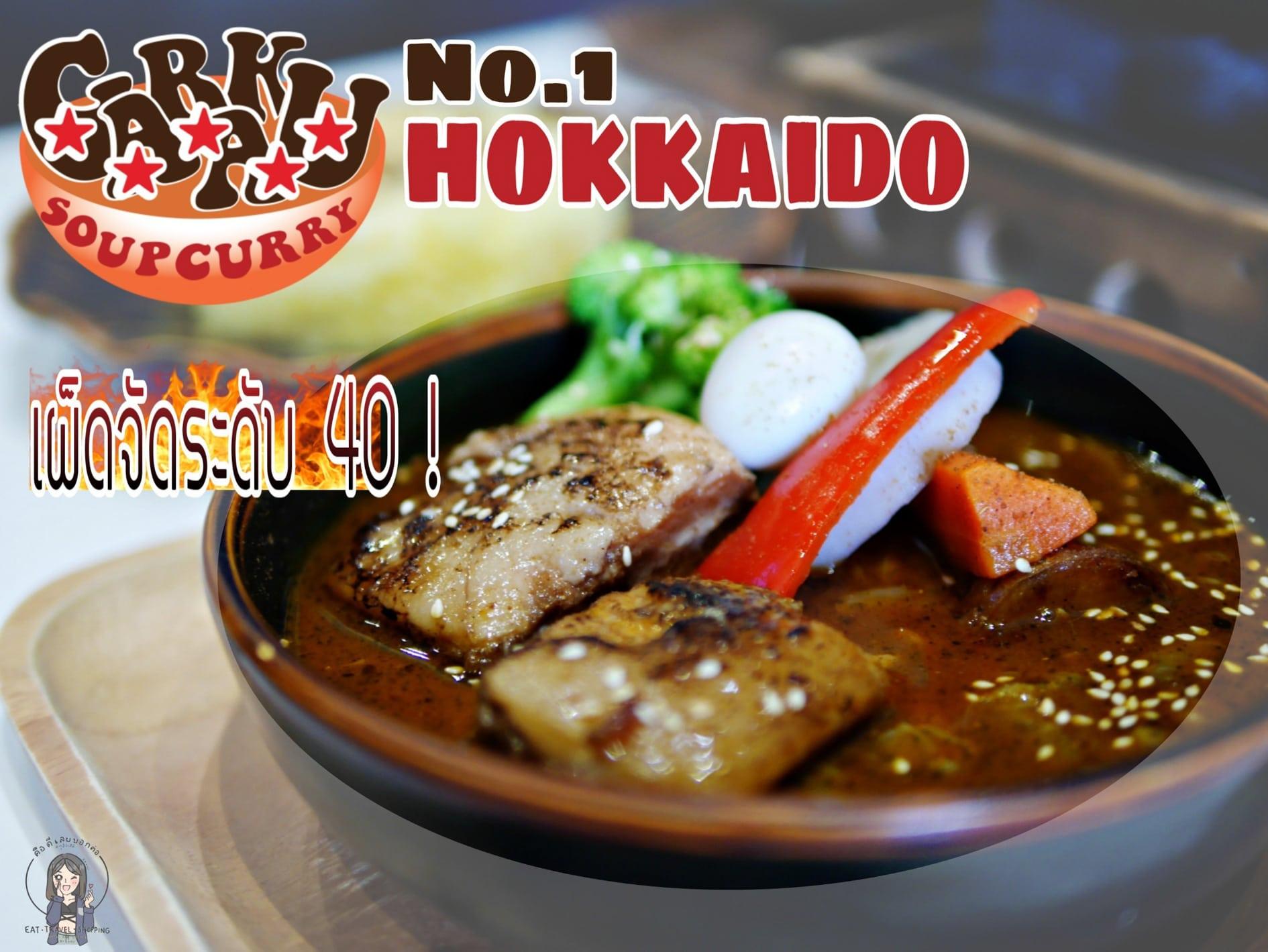 Garaku ซุปคาเร (Soup Curry) ร้านดังจากฮอกไกโด พร้อมเสิร์ฟแล้วที่ประเทศไทย