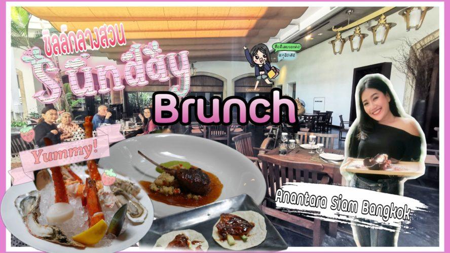 ชิลล์กลางสวน อร่อยไปกับมื้อ Sunday Brunch ที่โรงแรมอนันตรา สยาม กรุงเทพ