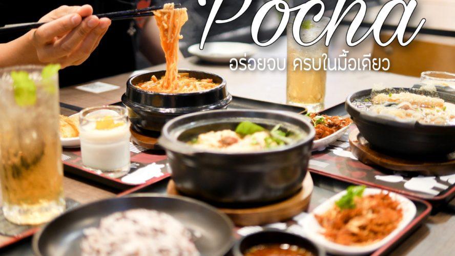 Pocha [โภชา] สารพัดซุป…อร่อยครบเซ็ต…ครบคุณค่า ที่เดอะมอลล์ งามวงศ์วาน