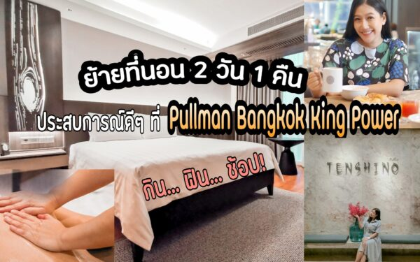 เปลี่ยนที่นอน 2 วัน 1 คืน ที่โรงแรม Pullman Bangkok King Power