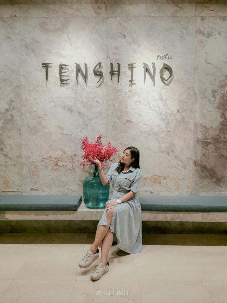 ห้องอาหาร Tenshino
