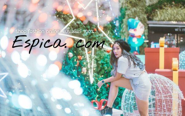 รีวิวเว็ป Espica ช็อปแฟชั่นออนไลน์สินค้าแบรนด์แท้ 100%
