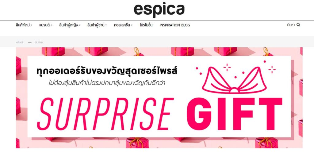 Surprise Gift Espica