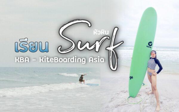 เล่น Surf ที่หัวหิน เล่นได้จริงกับ KBA Kiteboarding Asia