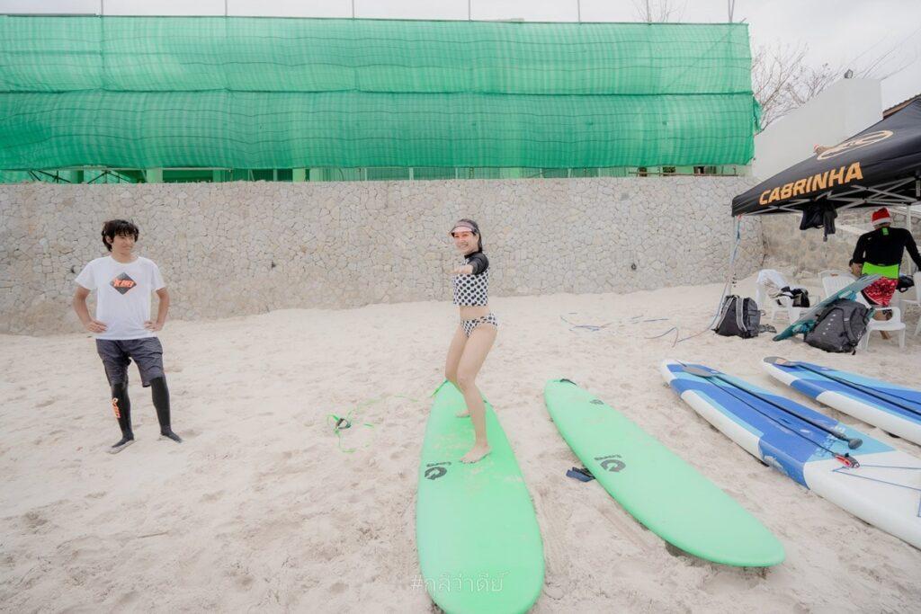 เรียน Surf