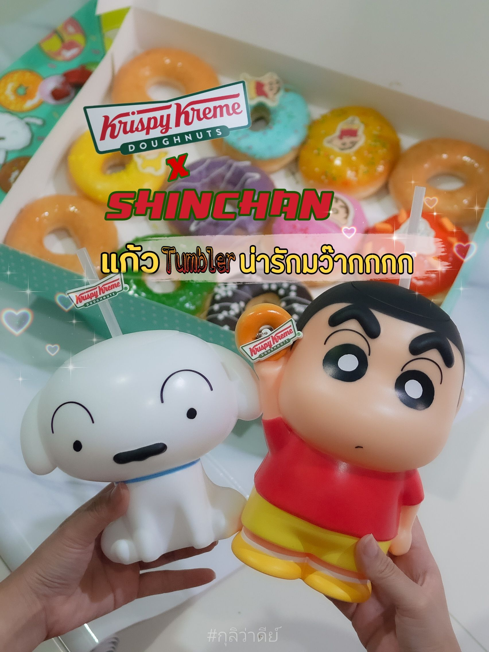 ไม่มี…ไม่ได้แล้ว Krispy Kreme x Shinchan พร้อมทัมเบลอร์สุดเอ็กซ์คลูซีฟ !!!